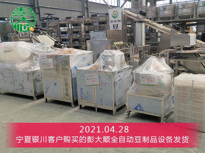 自动化豆制品加工设备准备发货