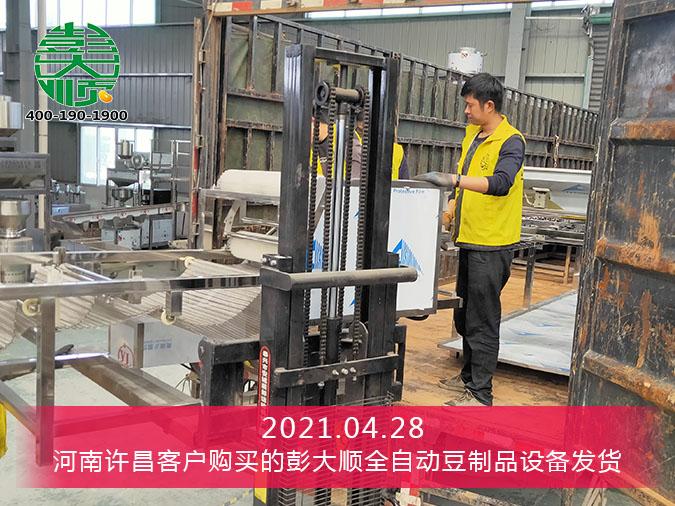 河南许昌客户订购的小型豆制品设备准备发货