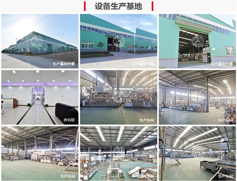 彭大顺多功能豆制品设备生产厂家