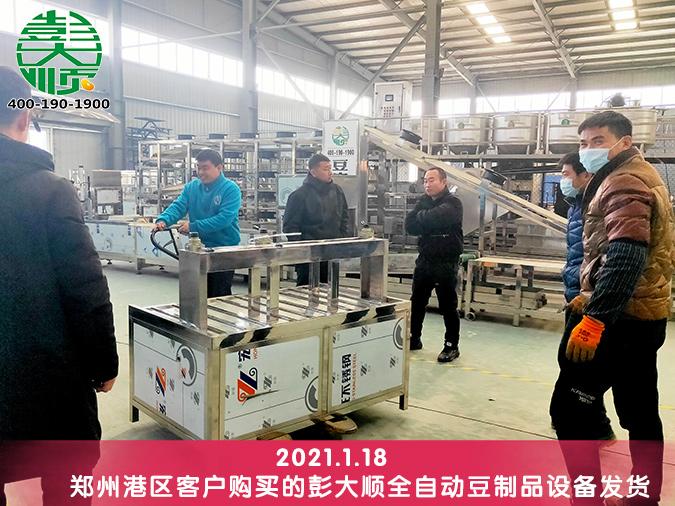 郑州豆腐压机