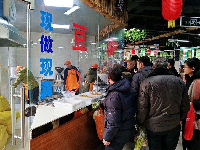 现磨豆腐坊店