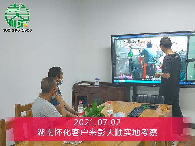 湖南怀化客户现场观看豆制品生产视频